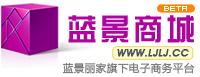 蓝景商城 www.ljlj.cc 蓝景丽家旗下电子商务平台